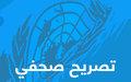 بيان صحفي صادر عن اليونيفيل حول إطلاق الصواريخ، ٢٩ كانون الأول ٢٠١٣