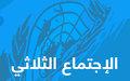 ضباط من الجيش اللبناني والجيش الإسرائيلي يحضرون الاجتماع الثلاثي برئاسة اليونيفيل